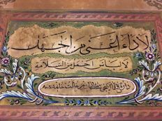 Islamic text in calligraphy with illumination - 19th century