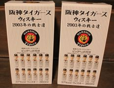 Hanshin Tigers 2003. limited release no. 8 and no. 24 - bottled by Mercian (Karuizawa) - 2 bottles