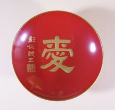 A very high-quality red lacquer ware ('urushi') drinking dish ('sakazuki') - Japan - ca 1950 (Showa period)