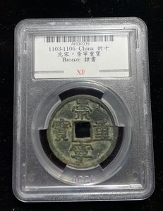 China - 10 Chongning Northern Song Dynasty heavy treasure 1103-1106 in ACCA Slab - bronze