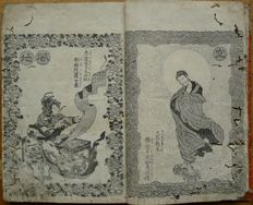 Original woodcut booklet 7 single panel and one dyptich woodcuts prints by Katsushika Hokusai, Title: Shaka Goichidaiki Zue (The life of Buddha) - Japan - 1839
