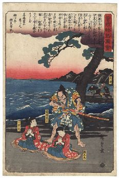 "Original colour woodcut by Utagawa Hiroshige (1797-1858) from the series ""The Revenge of the Soga Brothers"" - Japan - approx. 1845"