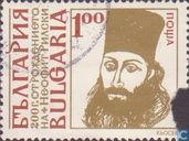 Neophit Rilski, 200th birthday