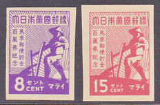 Japanese occupation Malakka 1943 - Trials imperforated - Sunflower 11B and 12B
