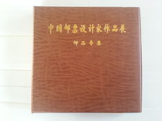 China 1979/1992 – Special issues, First Day Covers, postal cards, and special sheets. Michel 1/25 in album