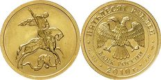 Russia – 50 Roubles 2010 St.