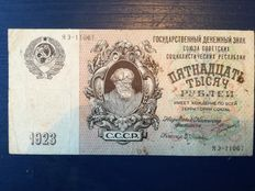 Russia – 15000 rubles 1923 – Pick 182