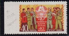 Russia 1960 – 40° anniv. Republ. Kazakstan, not perforated on the left side