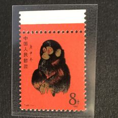 China 1968 - Gengshen Year (Year of the Monkey) ,with margins - T46带边, Michel  1594
