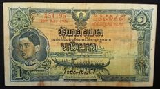 Thailand (Siam) - 1 Baht Banknote - 1936 - Pick 26