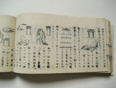 A genuine woodblock print book of Geographical garden features - Japan - 1815
