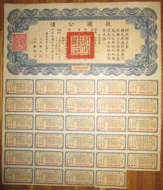 China - National Government of the Republic of China - Liberty Bond $10 1937