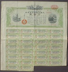 Japan - Japanese government savings hypothec war bond 1940thies WWII