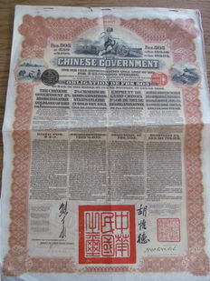 Original decorative Chinese Gold Bond from 1913 in frame