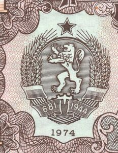 Bulgaria - 1 lev 1974 - In a bundle of 100 notes - Pick 93a