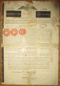 Russia - Imperial Loan for 3360 Roubles / £518 - issued 1822 - original signature of famous Jewish/German banker Nathan Rothschild