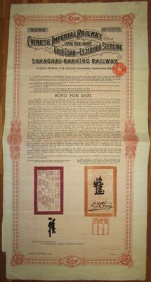 China - Chinese Imperial Railway - 5% Gold Loan £100 1904 - Shanghai-Nanking Railway