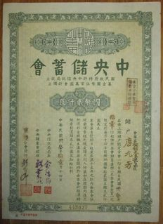 China - Central Savings Society - Chongqing Branch - $2000 Lottery Bond 1944