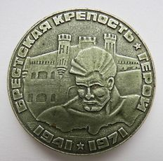 Russia/USSR, Second World War - Big Medal (1971) commemorating to the Brest Fortress Heroes