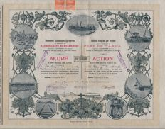 Construction de Port de Varna - Sofia 1899 - Action 1000 francs or - TOPDEKO