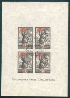 Soviet Union 1921/1955 - Collection