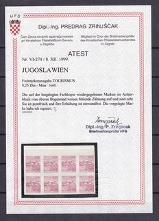 Yugoslavia 1976 - Michel np- 1660 U block of 6, upper rim with certificate