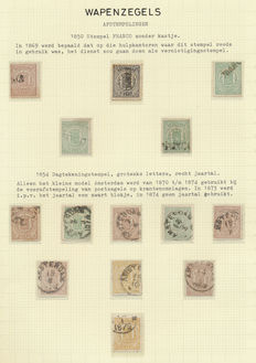 The Netherlands 1869 - National coat of Arms: Specialized collection stamps
