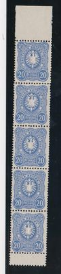 Germany - 1880 - 20 Pfenning stamps (strip of 5) - Michel no. 42
