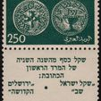Stamp Auction (Israel)
