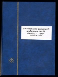 Greece 1875 / 1992 - collection in a stock book