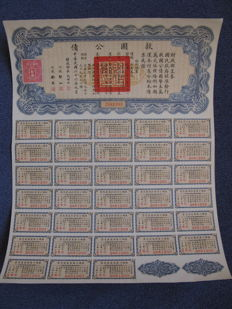 China: 1937 Chinese Government Liberty $ 10 Dollars Stock Bond Loan ALL COUPONS!