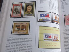 Taiwan (ROC) – Postage Stamp Catalogue of the Republic of China 1878-1996