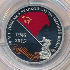 Russia - Medal 2015 in Honor of the 70th Anniversary of the Victory in the Great Patriotic War