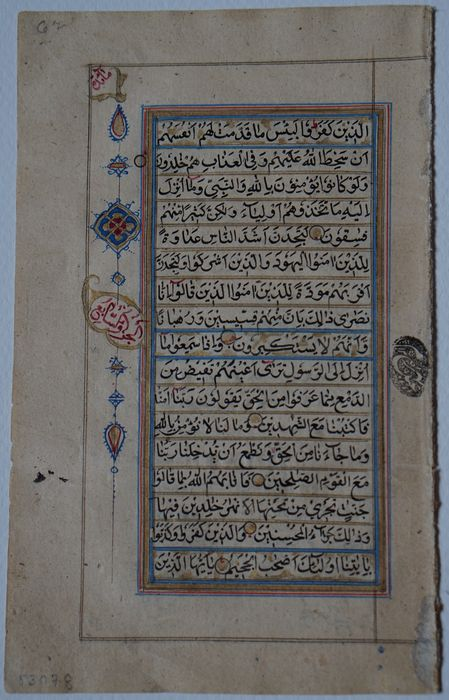 Illuminated Arabic manuscript, beautiful sheet extracted from a Qur'an in the region of Kashmir - early 19th century