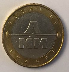 France – 20 Francs 'Mont Saint Michel' 1992 coinage proof.