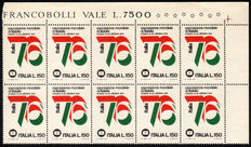 Republic of Italy - Expo 1976 - Fake vintage certified block + Fake Siracusana