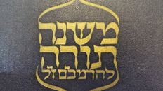 "The whole Maimonides code of Jewish law called ""Mishne Torah"" or ""Yad Hachazakah""-The strong hand,  in five volumes-New york-1953, very good state, see pictures."