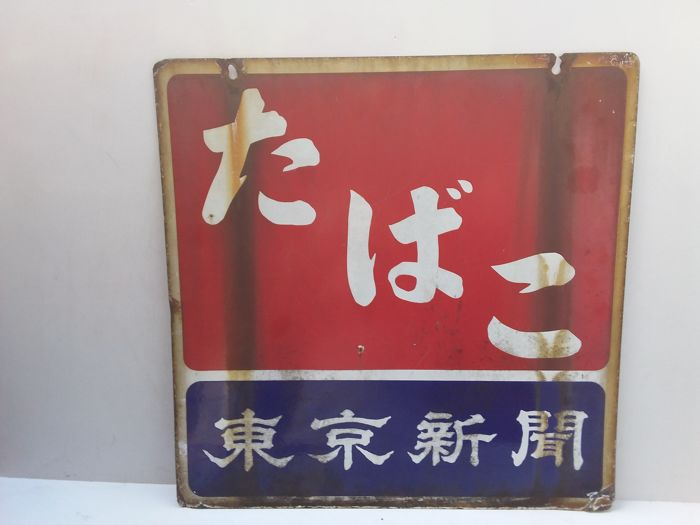 L and M cigarettes - enamel sign from Japan - 1961.