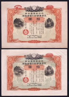 Japan - Japanese War Bonds - 1940s - Lot of 2