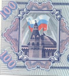 Russia - 200 x 100 Roubles 1993 - In 2 original bundles of 100 notes - Pick 254