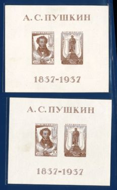 Soviet Union 1937 – Block 1 on regular and layered paper – Michel 1x and 1y
