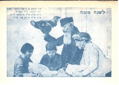 Judaica; Jewish New Year - Shana Tova card - wishing Hitler to die - early 1940`s