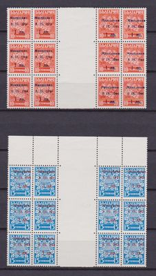 Macedonia 1944 – Bulgarian overloaded stamps, block of 12 with gutterpair – Online Michel catalogue: IZ (1Z) and 2I (2Z).