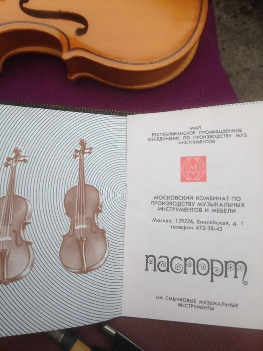Real Russian (children's) violin with 'nacnopm' - passport