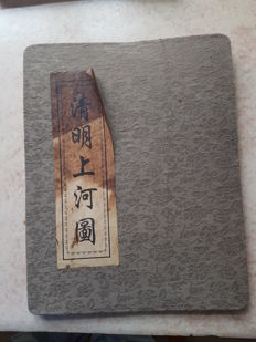Print reproduction of painting books《清明上河图》 - China - 21st century