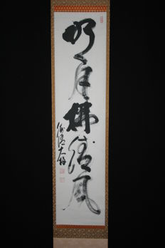 "Tea ceremony Zen Buddhist scroll painting  calligraphy ""Meigetsu Seifu O Harau"" - Japan - late 20th century"