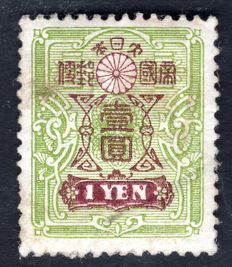 "Japan 1913 - 1 Yen Yellow Green & Maroon ""Imperial Crest""  NO WATERMARK - Sc#125"