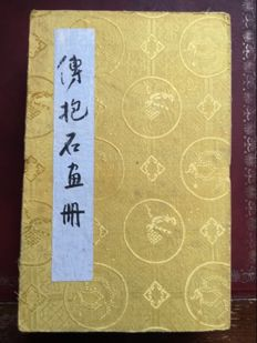 A Large print reproduction of master's painting book - China - end 20th century