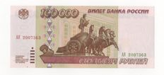 Russia - 1995 issue - 1000, 5000, 10.000, 50.000 and 100.000 rubles - Pick 261, 262, 263, 264, 265