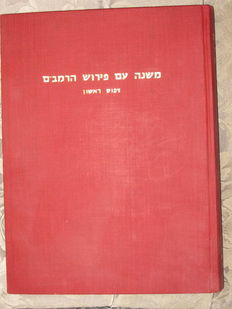 Judaica; 2 Facsimile of Rabbi Moshe Ben Maimon -  1960's / 1972